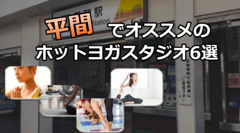 平間のホットヨガスタジオおすすめ人気ランキング6選※安い&駅チカを厳選!