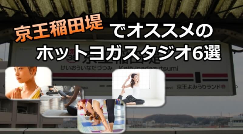 京王稲田堤のホットヨガスタジオおすすめ人気ランキング6選※安い&駅チカを厳選!