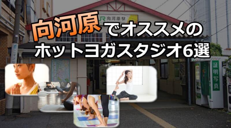 向河原のホットヨガスタジオおすすめ人気ランキング6選※安い&駅チカを厳選!