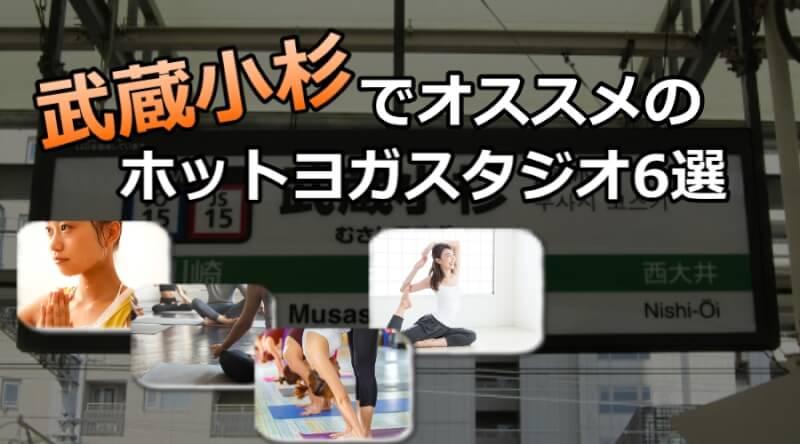 武蔵小杉のホットヨガスタジオおすすめ人気ランキング6選※安い&駅チカを厳選!