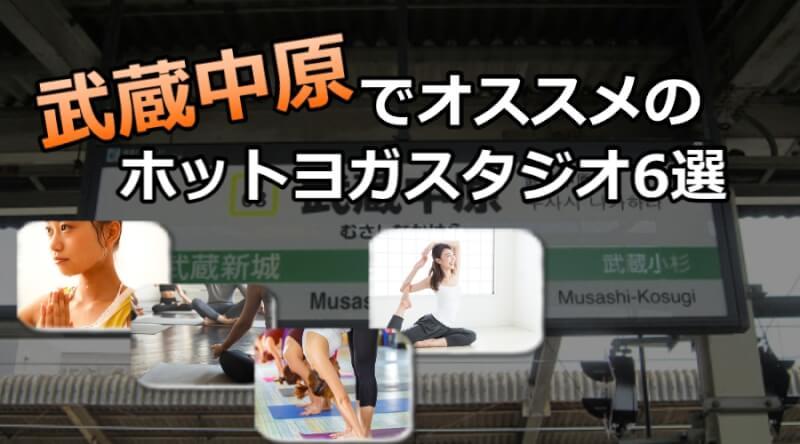 武蔵中原のホットヨガスタジオおすすめ人気ランキング6選※安い&駅チカを厳選!