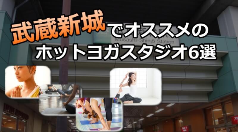 武蔵新城のホットヨガスタジオおすすめ人気ランキング6選※安い&駅チカを厳選!