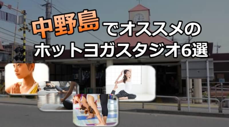 中野島のホットヨガスタジオおすすめ人気ランキング6選※安い&駅チカを厳選!