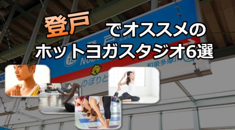 登戸のホットヨガスタジオおすすめ人気ランキング6選※安い&駅チカを厳選!