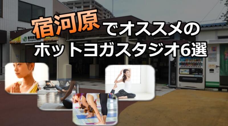 宿河原のホットヨガスタジオおすすめ人気ランキング6選※安い&駅チカを厳選!