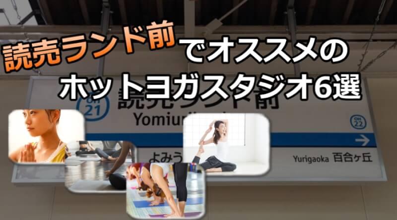 読売ランド前のホットヨガスタジオおすすめ人気ランキング6選※安い&駅チカを厳選!