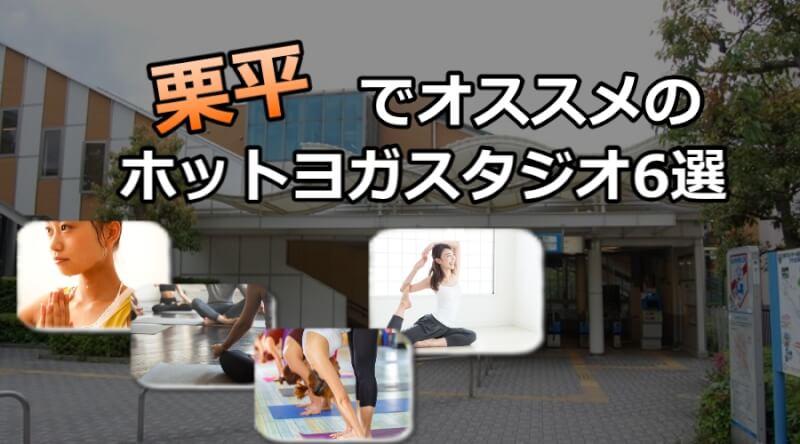 栗平のホットヨガスタジオおすすめ人気ランキング6選※安い&駅チカを厳選!