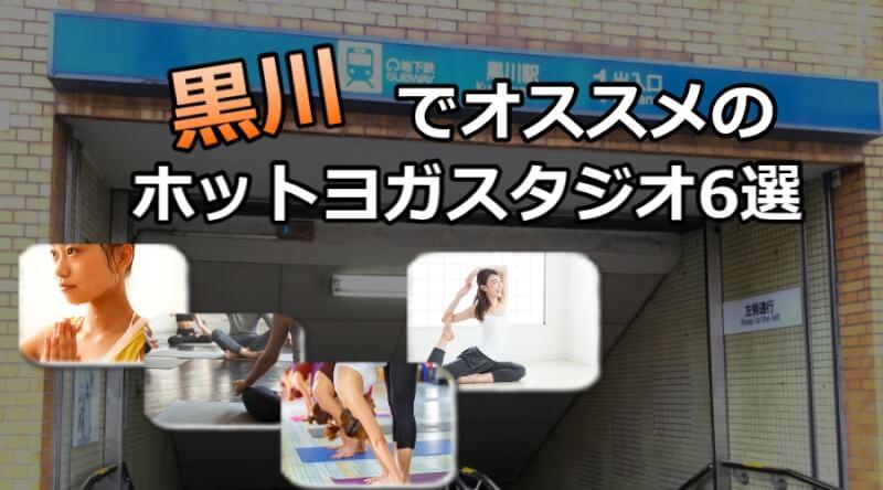 黒川のホットヨガスタジオおすすめ人気ランキング6選※安い&駅チカを厳選!