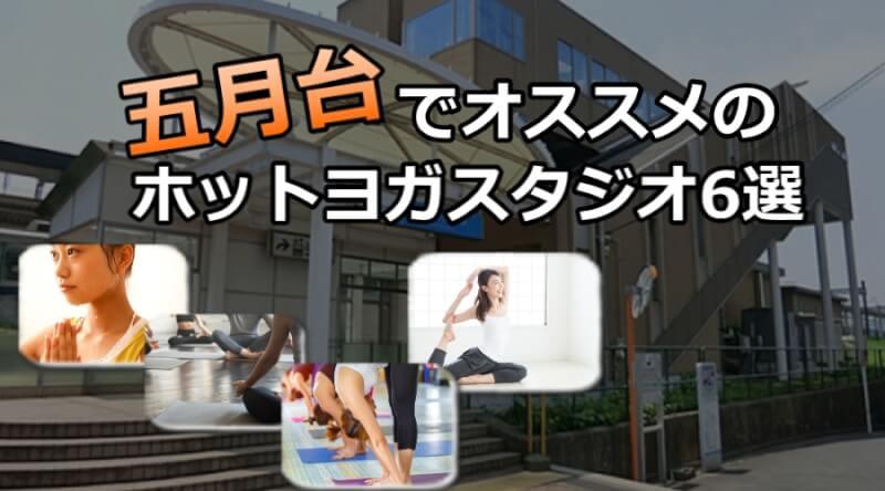 五月台のホットヨガスタジオおすすめ人気ランキング6選※安い&駅チカを厳選!