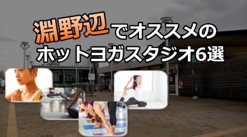 淵野辺のホットヨガスタジオおすすめ人気ランキング6選※安い&駅チカを厳選!