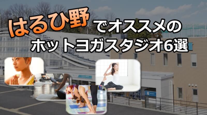 はるひ野のホットヨガスタジオおすすめ人気ランキング6選※安い&駅チカを厳選!