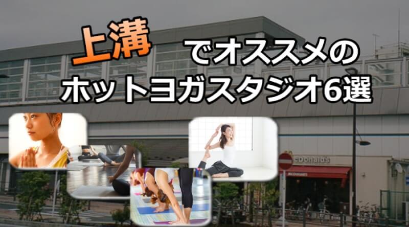 上溝のホットヨガスタジオおすすめ人気ランキング6選※安い&駅チカを厳選!