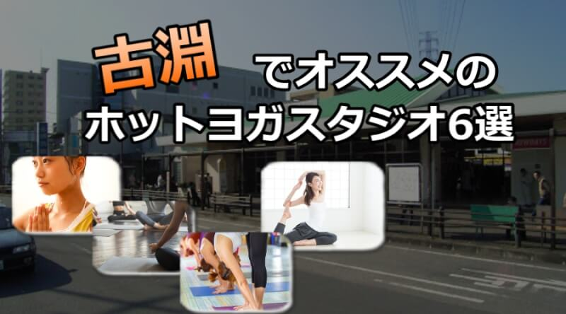 古淵のホットヨガスタジオおすすめ人気ランキング6選※安い&駅チカを厳選!