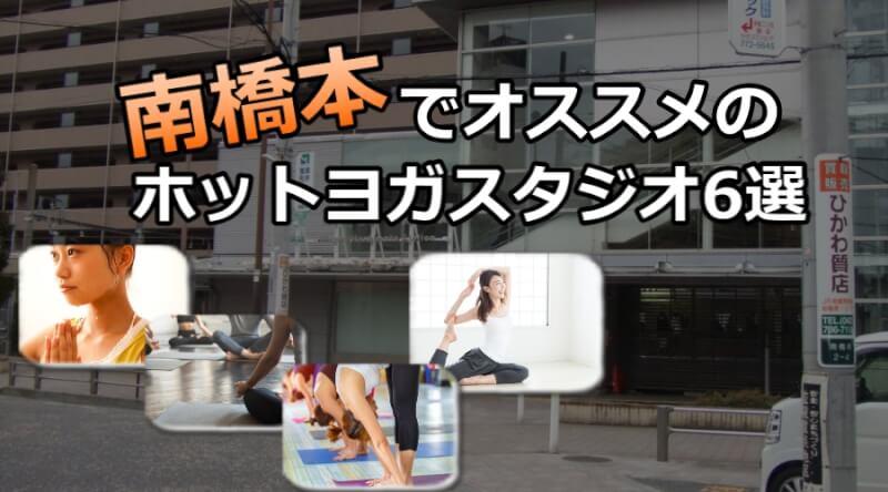 南橋本のホットヨガスタジオおすすめ人気ランキング6選※安い&駅チカを厳選!