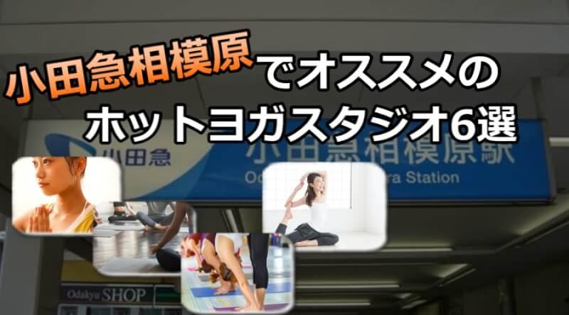 小田急相模原のホットヨガスタジオおすすめ人気ランキング6選※安い&駅チカを厳選!