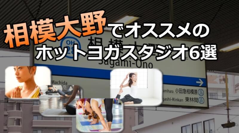 相模大野のホットヨガスタジオおすすめ人気ランキング6選※安い&駅チカを厳選!