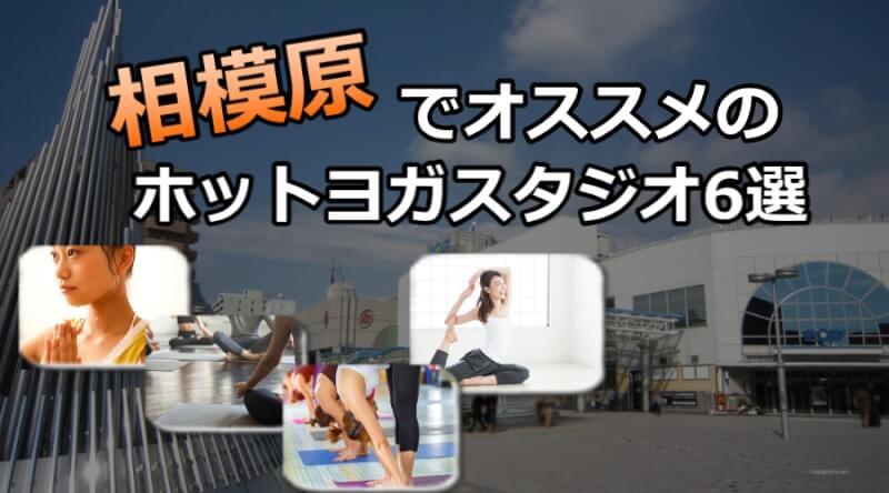 相模原のホットヨガスタジオおすすめ人気ランキング6選※安い&駅チカを厳選!