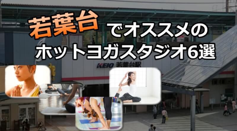 若葉台のホットヨガスタジオおすすめ人気ランキング6選※安い&駅チカを厳選!
