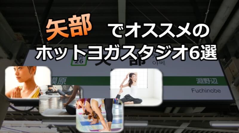 矢部のホットヨガスタジオおすすめ人気ランキング6選※安い&駅チカを厳選!
