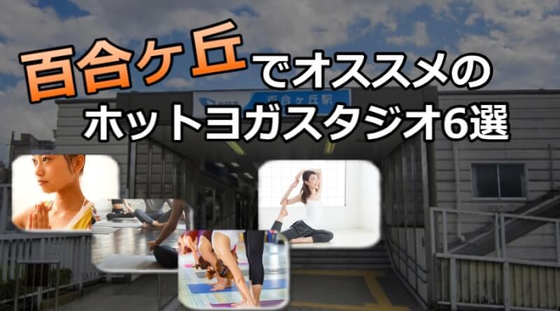百合ヶ丘のホットヨガスタジオおすすめ人気ランキング6選※安い&駅チカを厳選!