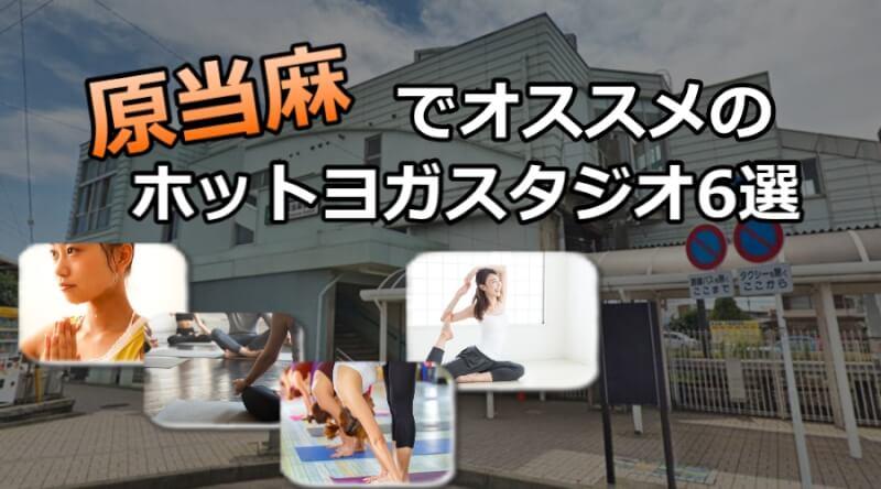 原当麻のホットヨガスタジオおすすめ人気ランキング6選※安い&駅チカを厳選!