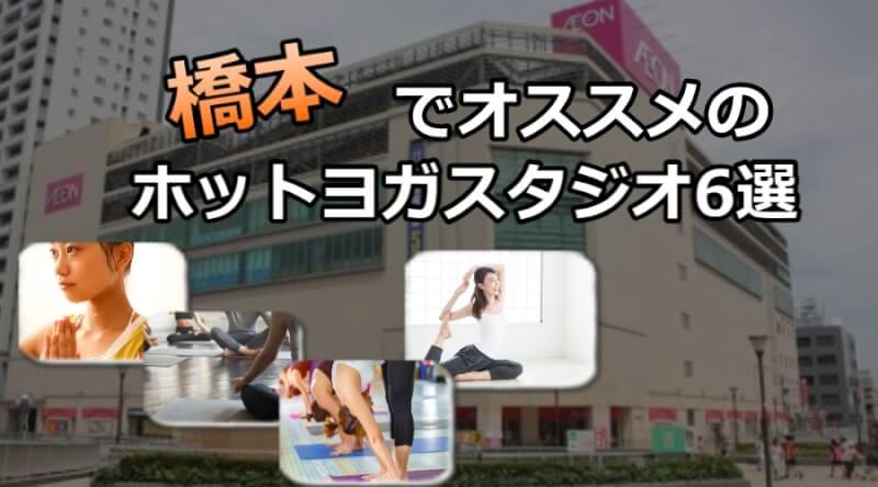 橋本のホットヨガスタジオおすすめ人気ランキング6選※安い&駅チカを厳選!