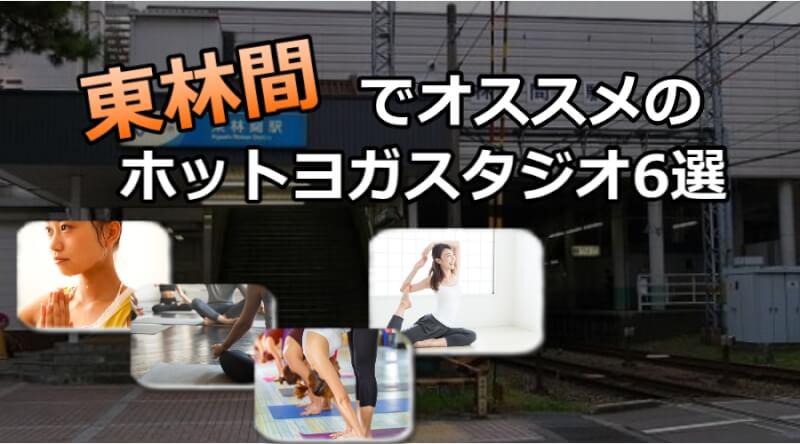 東林間のホットヨガスタジオおすすめ人気ランキング6選※安い&駅チカを厳選!