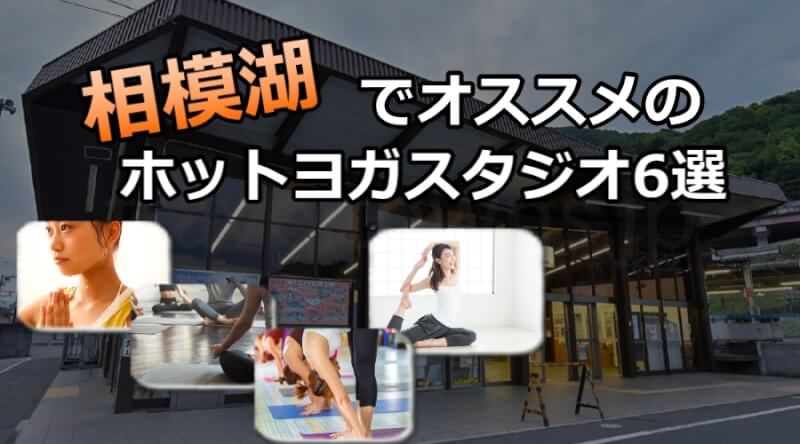 相模湖のホットヨガスタジオおすすめ人気ランキング6選※安い&駅チカを厳選!