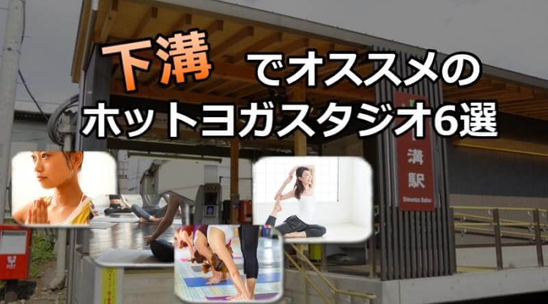 下溝のホットヨガスタジオおすすめ人気ランキング6選※安い&駅チカを厳選!