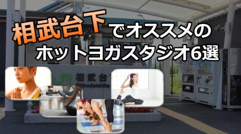 相武台下のホットヨガスタジオおすすめ人気ランキング6選※安い&駅チカを厳選!